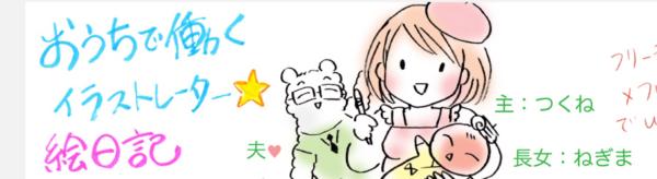イラストレーター育児絵日記〜フリーランスイクメン夫との、ふたり子育てスタイル